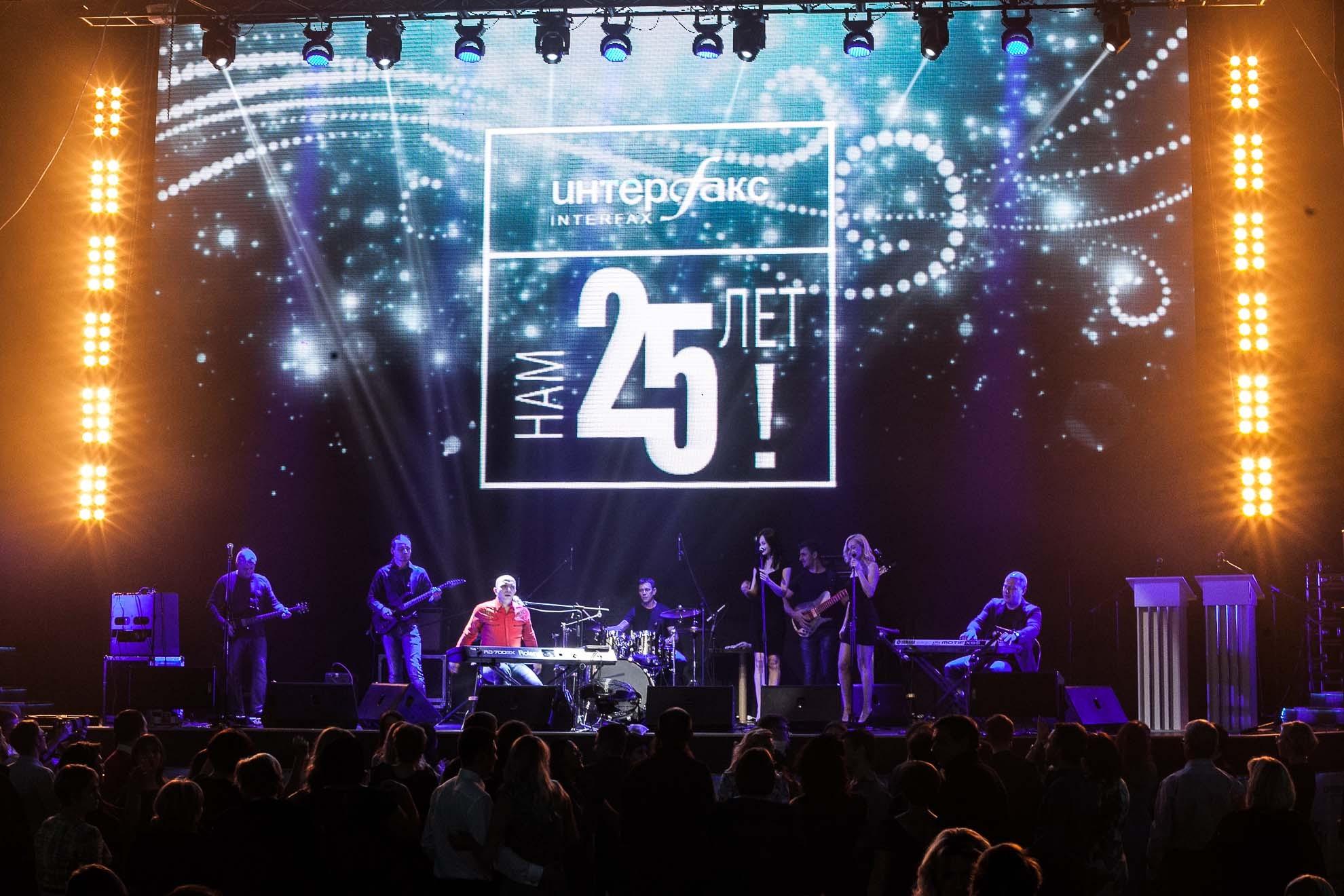 ИНТЕРФАКС 25 лет ИНТЕРФАКС, Москва